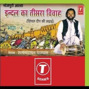 Indal Ka Tisra Vivah (Vol. 4): Satyanarayan Paswan: Music
