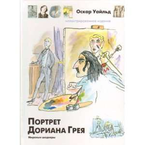 Portret Doriana Greia (in Russian) (9785170422852): Books