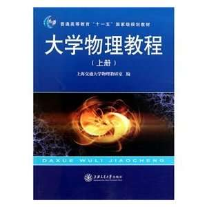 college physics tutorial (9787313070272): SHANG HAI JIAO