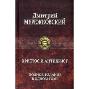 Izdanie V Odnom Tome. Hristos I Antihrist: Merezhkovskij D.: Books