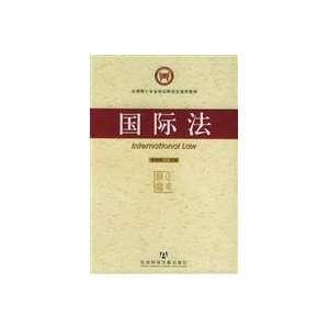 International Law (Master of Laws Degree Graduate Textbook