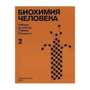 9785030036014): D. Grenner, P. Mejes, V. Roduell R. Marri: Books