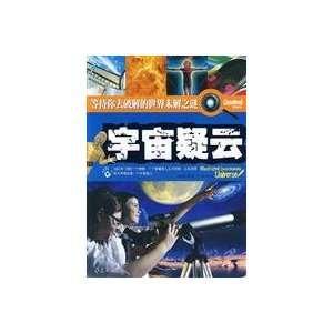 universe Puzzle (9787508054834) GONG XUN ZHU BIAN Books