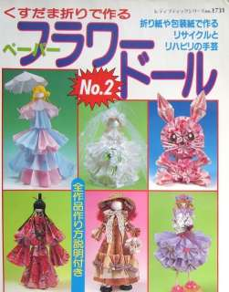 Doll of Origami No.2/Japanese Paper Craft Pattern Book/004