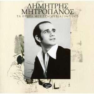 com Ta Prota Mou Tragoudia   1967   1975 Dimitris Mitropanos Music