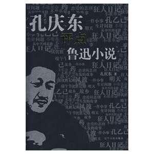 Lu Xun Comments (paperback) (9787205061999) KONG QING DONG Books