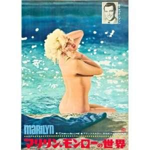 1963) Japanese Style A  (Marilyn Monroe)(Rock Hudson)