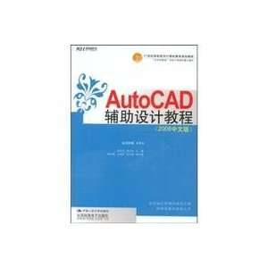 AutoCAD aided design tutorial (2008 Chinese version