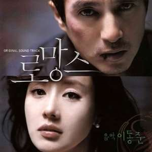 Romance OST [Korea CD] [MAN WOL DANG MUSIC KOREA 2006