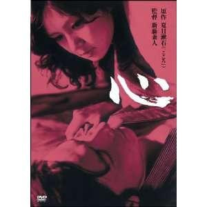 Japanese Movie   Kokoro [Japan DVD] KIBF 1032 Movies & TV