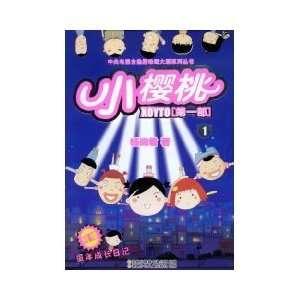 Cherry 1 (paperback) (9787535839657) YANG SHANG JUN Books