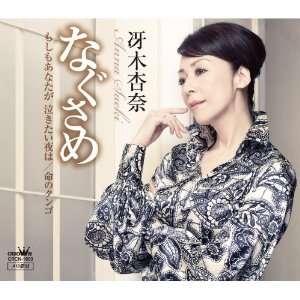 /MOSHIMO ANATAGA NAKITAI YORU HA/INOCHI NO TANGO ANNA SAEKI Music