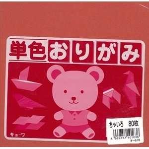Japanese 80 Sheets Origami Paper 6in Mandarin Orange #1636